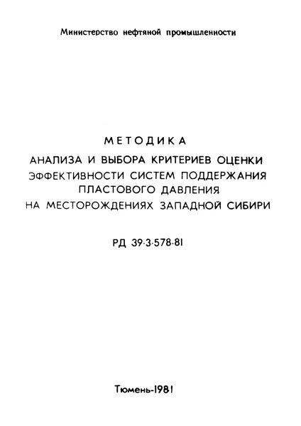 РД 39-3-578-81 Методика анализа и выбора критериев оценки эффективности систем поддержания пластового давления на месторождениях Западной Сибири