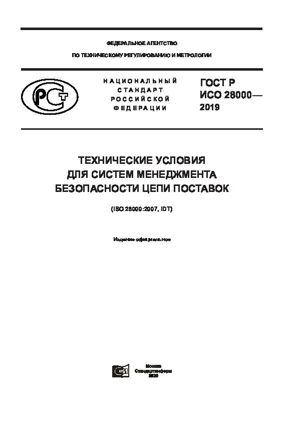 ГОСТ Р ИСО 28000-2019 Технические условия для систем менеджмента безопасности цепи поставок