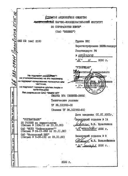 ТУ 38.101950-00 Смазка ЭРА (ВНИИНП-286М)
