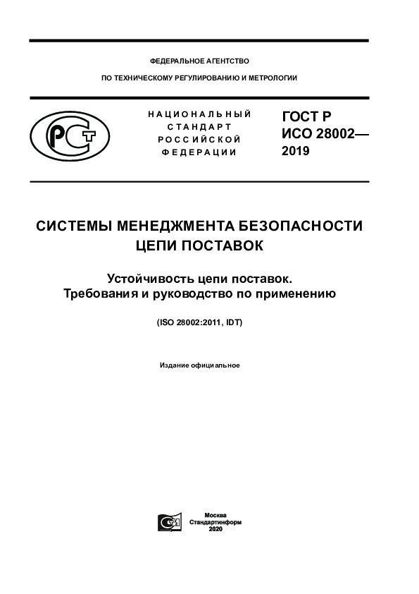 ГОСТ Р ИСО 28002-2019 Системы менеджмента безопасности цепи поставок. Устойчивость цепи поставок. Требования и руководство по применению