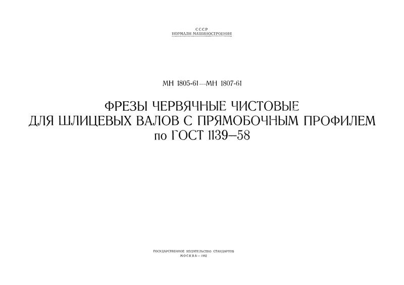 МН 1806-61 Фрезы червячные чистовые для шлицевых валов с прямобочным профилем по ГОСТ 1139-58. Средняя серия