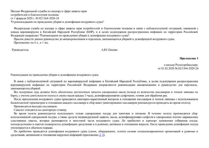Письмо 02/1364-2020-24 О рекомендациях по проведению уборки и дезинфекции воздушного судна