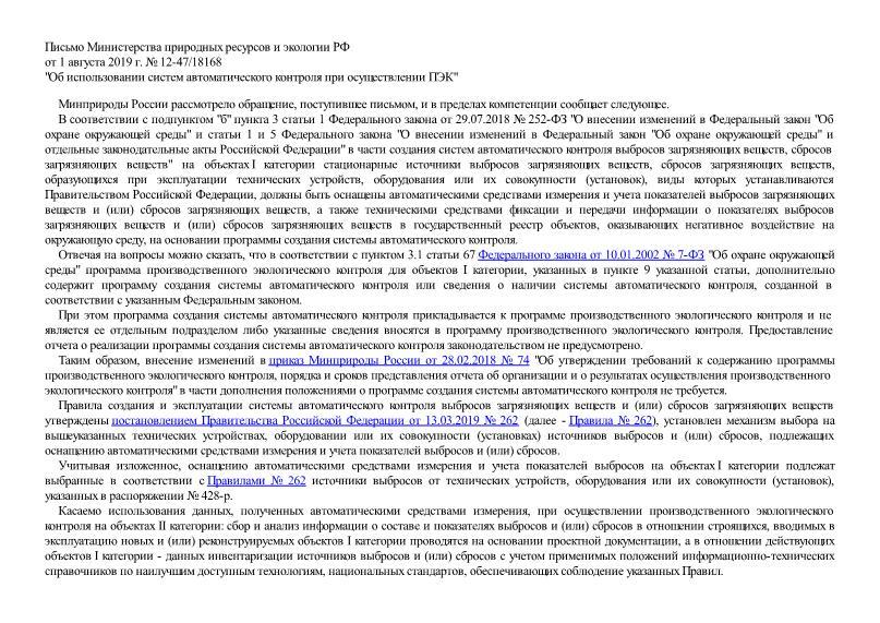 Письмо 12-47/18168 Об использовании систем автоматического контроля при осуществлении ПЭК