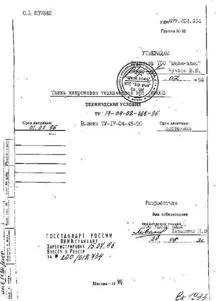 ТУ 17-04-08-468-96 Ткань капроновая техническая арт. 56003