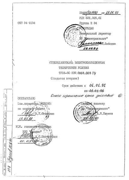 ТУ 16-90 И37.0003.003 Стеклолакоткань электроизоляционная