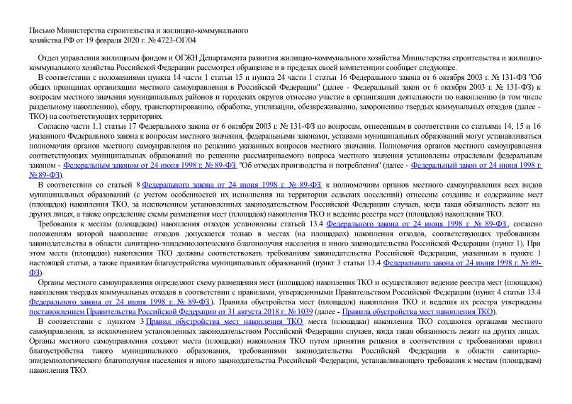 Письмо 4723-ОГ/04 О порядке обустройства мест (площадок) накопления твердых коммунальных отходов