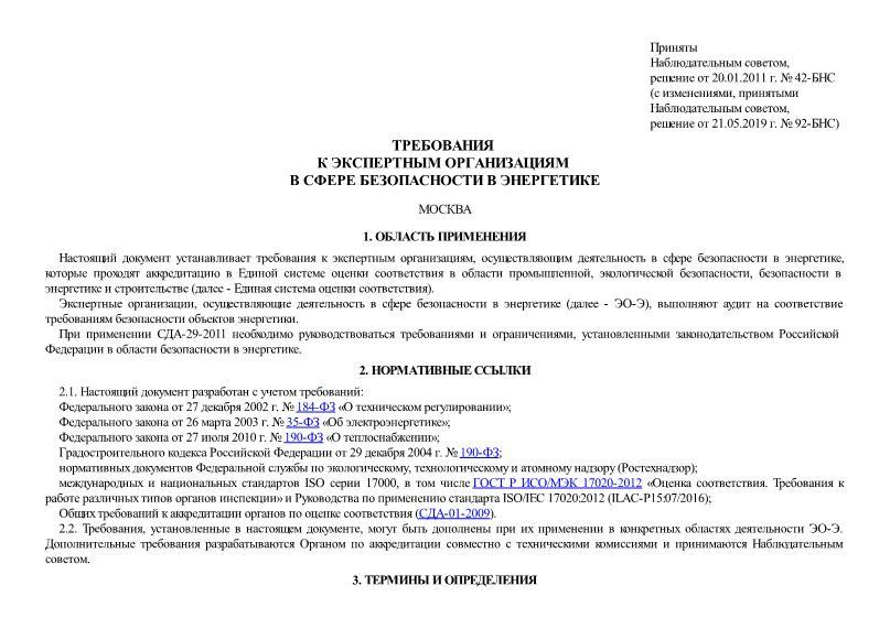 СДА 29-2011 Требования к экспертным организациям в сфере безопасности в энергетике