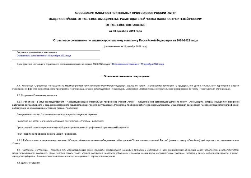 Соглашение  Отраслевое соглашение по машиностроительному комплексу Российской Федерации на 2020 - 2022 годы
