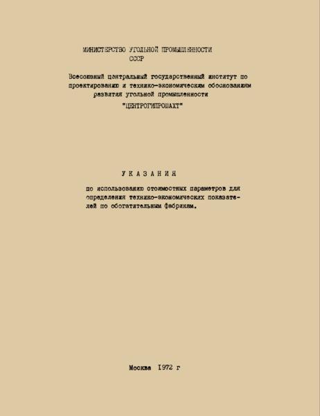 Указания по использованию стоимостных параметров для определения технико-экономических показателей по обогатительным фабрикам