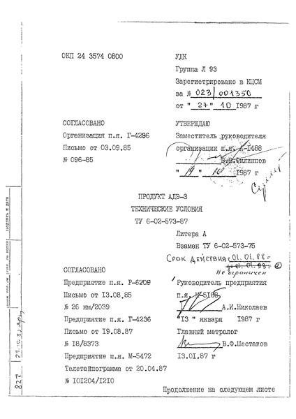 ТУ 6-02-573-87 Продукт АДЭ-3