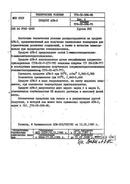 ТУ 6-02-586-86 Продукт АГМ-3