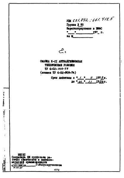 ТУ 6-02-909-79 Смазка К-21 антиадгезионная