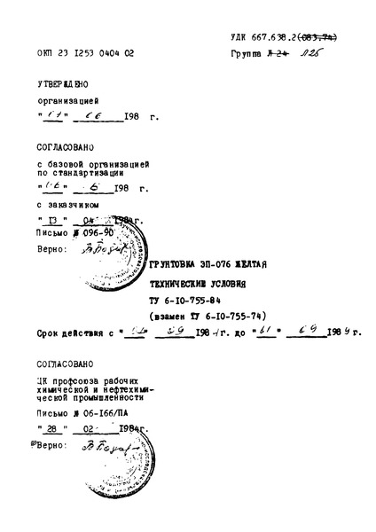 ТУ 6-10-755-84 Грунтовка ЭП-076 желтая