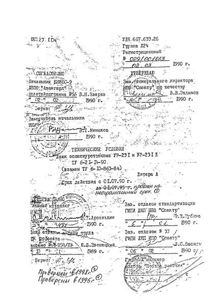 ТУ 6-21-14-90 Лаки эпоксиуретановые УР-231 и УР-231Л