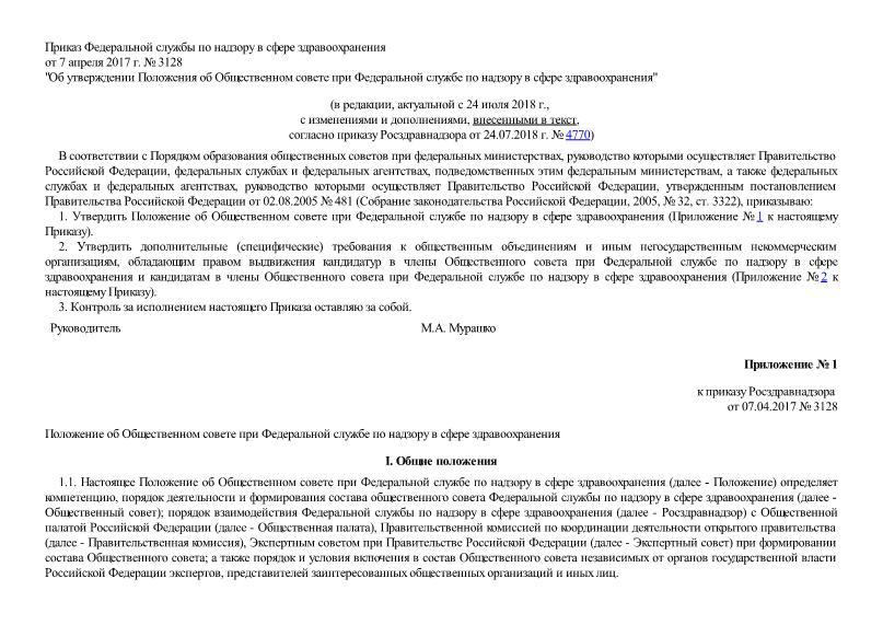 Приказ 3128 Об утверждении Положения об Общественном совете при Федеральной службе по надзору в сфере здравоохранения