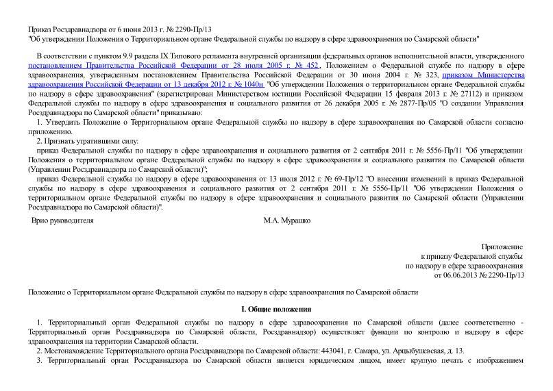 Положение о Территориальном органе Федеральной службы по надзору в сфере здравоохранения по Самарской области