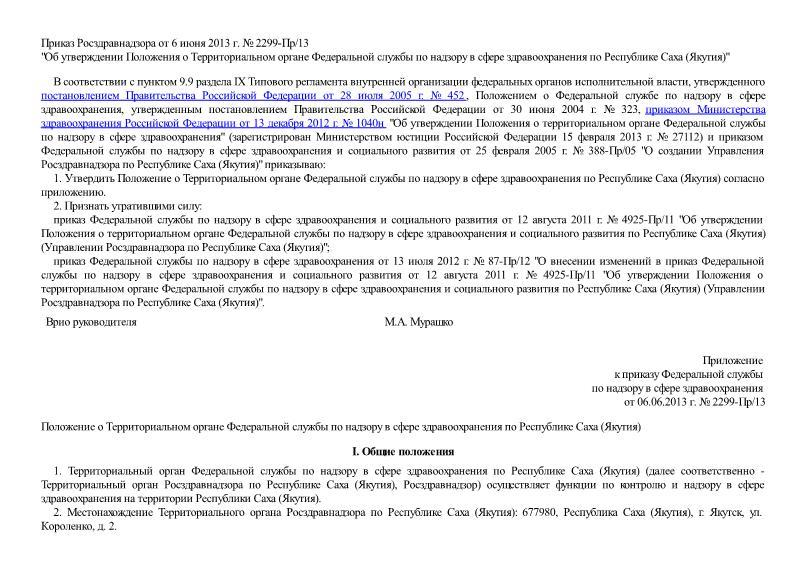 Положение о Территориальном органе Федеральной службы по надзору в сфере здравоохранения по Республике Саха (Якутия)
