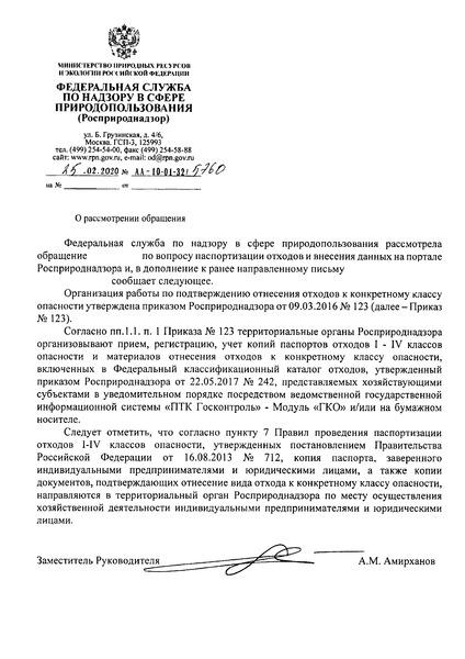 Письмо АА-10-01-32/5760 О рассмотрении обращения