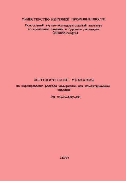 РД 39-3-482-80 Методические указания по нормированию расхода материалов для цементирования скважин (с применением ЭВМ)