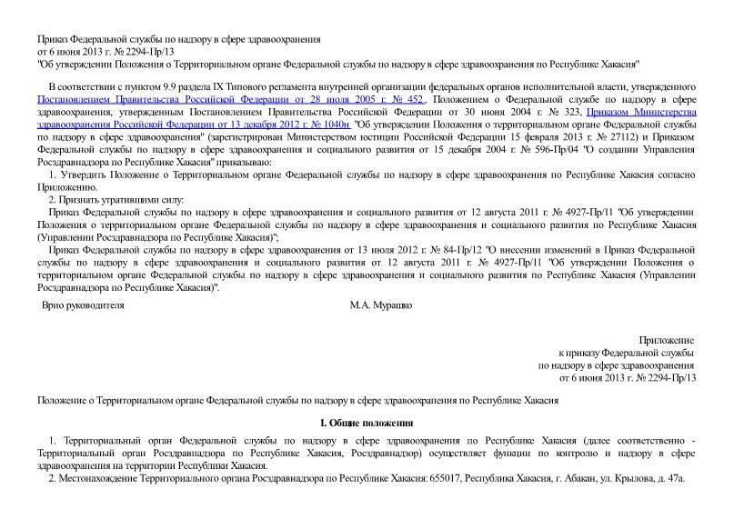 Положение о Территориальном органе Федеральной службы по надзору в сфере здравоохранения по Республике Хакасия