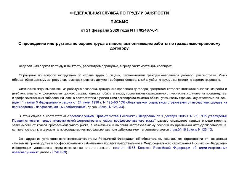 Письмо ПГ/02487-6-1 О проведении инструктажа по охране труда с лицом, выполняющим работы по гражданско-правовому договору