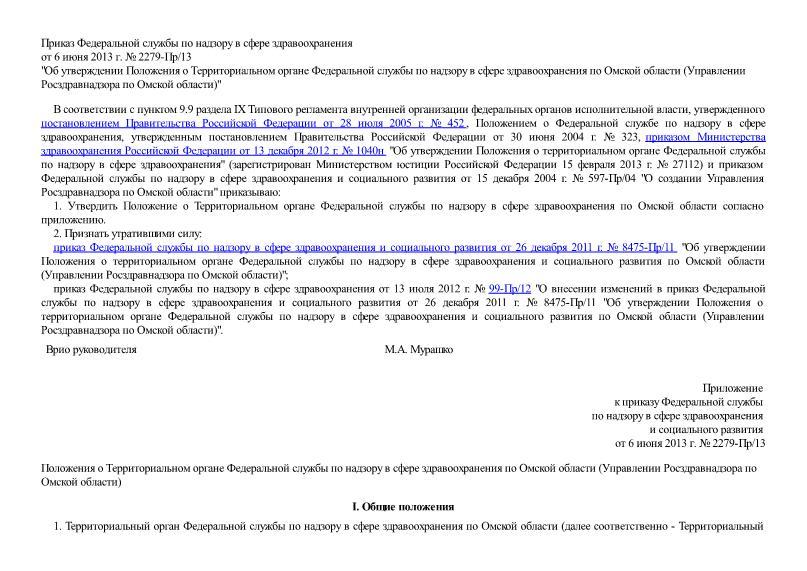 Положения о Территориальном органе Федеральной службы по надзору в сфере здравоохранения по Омской области (Управлении Росздравнадзора по Омской области)