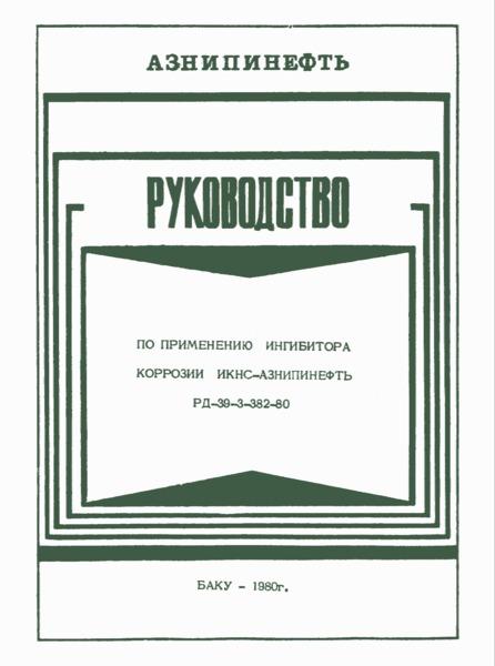 РД 39-3-382-80 Руководство по применению ингибитора коррозии ИКНС-АзНИПИнефть