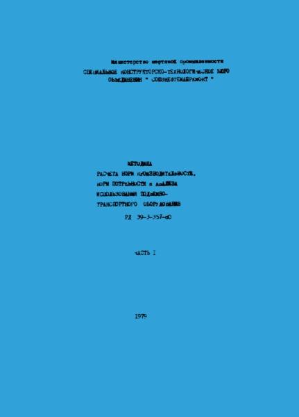 РД 39-3-357-80 Методика расчета норм производительности, норм потребности и анализа использования подъемно-транспортного оборудования