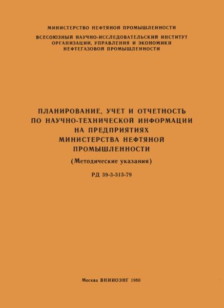 РД 39-3-313-79 Планирование, учет и отчетность по научно-технической информации на предприятиях Министерства нефтяной промышленности (методические указания)
