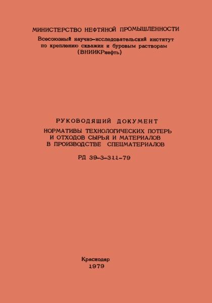 РД 39-3-311-79 Нормативы технологических потерь и отходов сырья и материалов в производстве спецматериалов