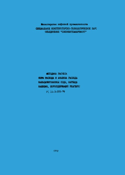 РД 39-3-310-79 Методика расчета норм расхода и анализа расхода кальцинированной соды, карбида кальция, борсодержащих реагентов