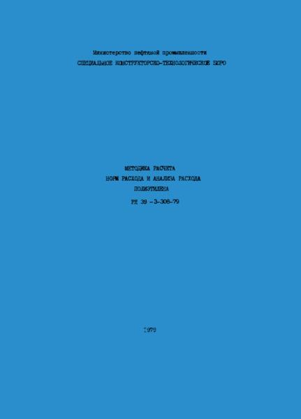 РД 39-3-308-79 Методика расчета норм расхода и анализа расхода полиэтилена