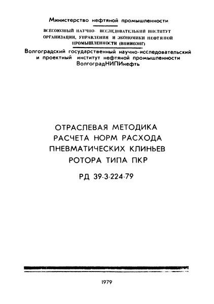 РД 39-3-224-79 Отраслевая методика расчета норм расхода пневматических клиньев ротора типа ПКР