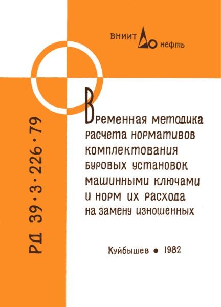 РД 39-3-226-79 Временная методика расчета нормативов комплектования буровых установок машинными ключами и норм их расхода на замену изношенных