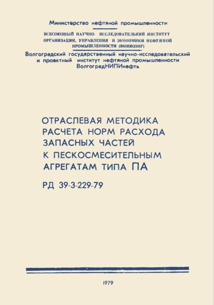 РД 39-3-229-79 Отраслевая методика расчета норм расхода запасных частей к пескосмесительным агрегатам типа ПА