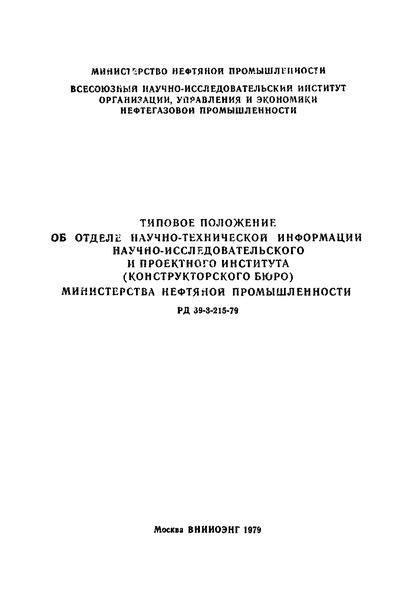 РД 39-3-215-79 Типовое положение об отделе научно-технической информации научно-исследовательского и проектного института (конструкторского бюро) Министерства нефтяной промышленности