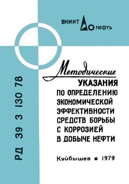 РД 39-3-130-78 Методические указания по определению экономической эффективности средств борьбы с коррозией в добыче нефти