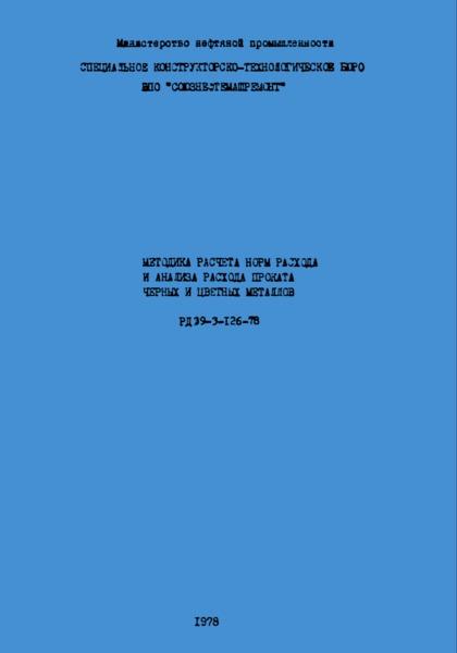 РД 39-3-126-78 Методика расчета норм расхода и анализа расхода проката черных и цветных металлов