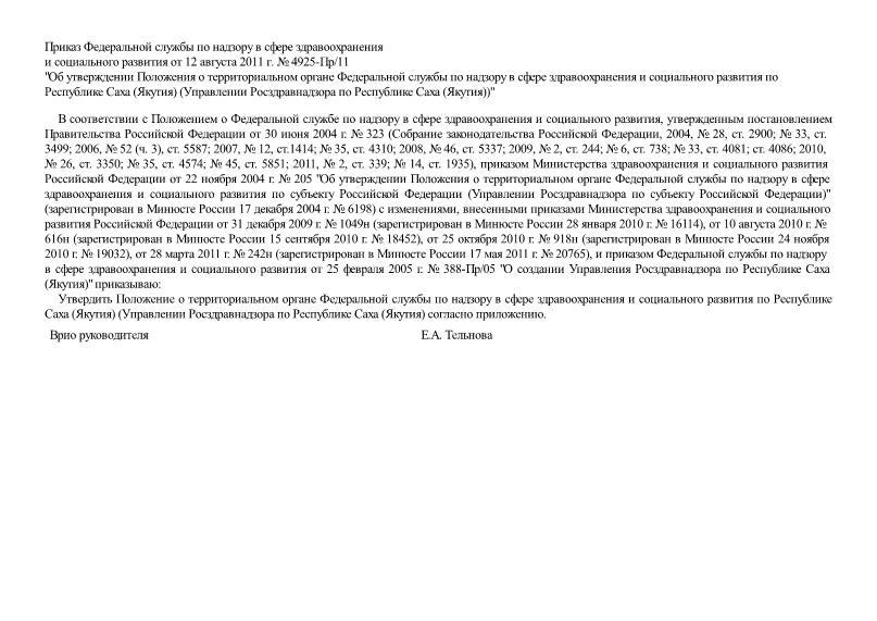 Приказ 4925-Пр/11 Об утверждении Положения о территориальном органе Федеральной службы по надзору в сфере здравоохранения и социального развития по Республике Саха (Якутия) (Управлении Росздравнадзора по Республике Саха (Якутия)
