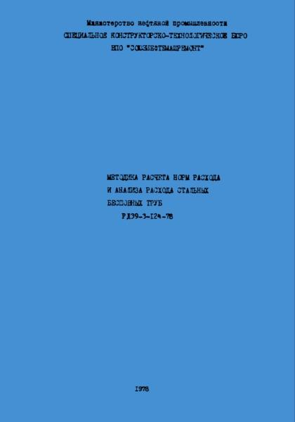 РД 39-3-124-78 Методика расчета норм расхода и анализа расхода стальных бесшовных труб