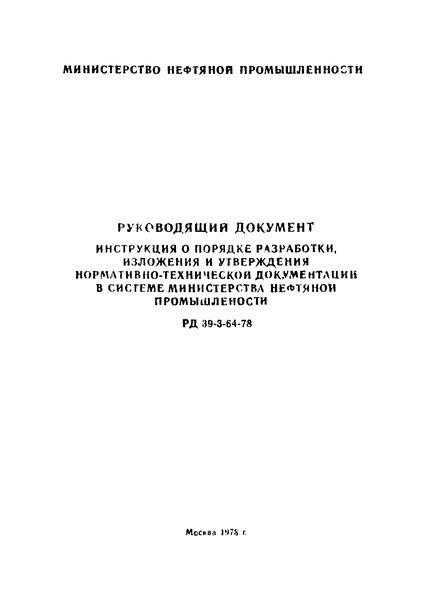 РД 39-3-64-78 Инструкция о порядке разработки, изложения и утверждения нормативно-технической документации в системе Министерства нефтяной промышленности
