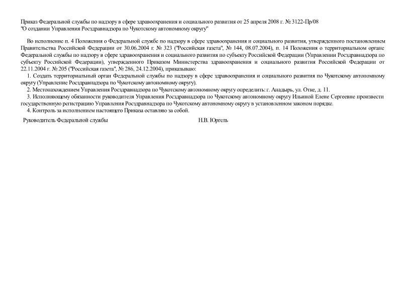 Приказ 3122-Пр/08 О создании Управления Росздравнадзора по Чукотскому автономному округу