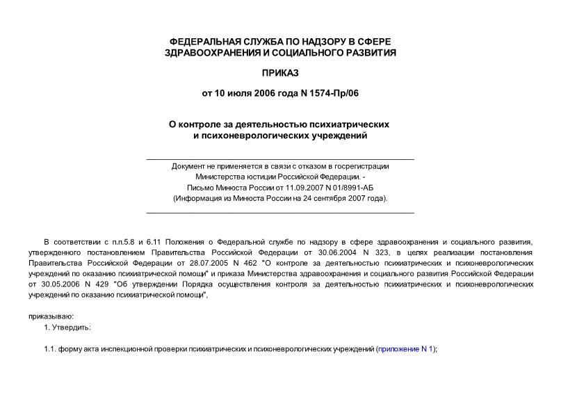 Приказ 1574-Пр/06 О контроле за деятельностью психиатрических и психоневрологических учреждений
