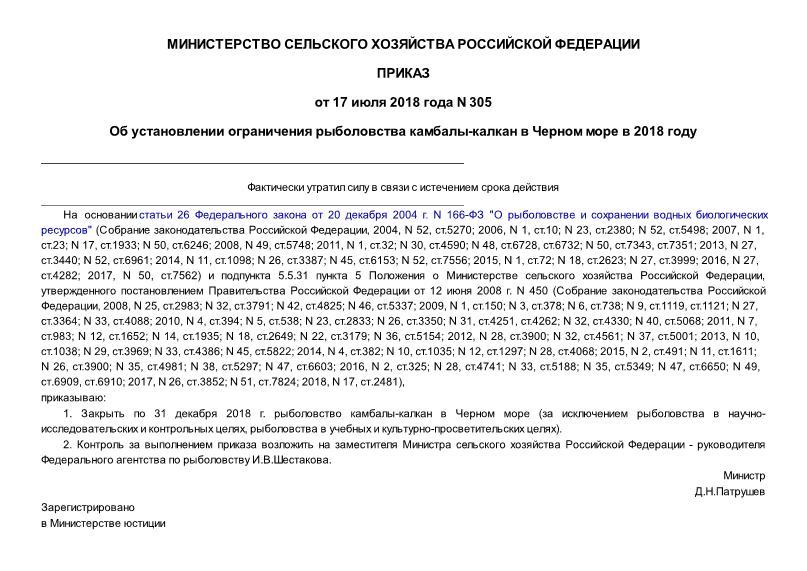 Приказ 305 Об установлении ограничения рыболовства камбалы-калкан в Черном море в 2018 году