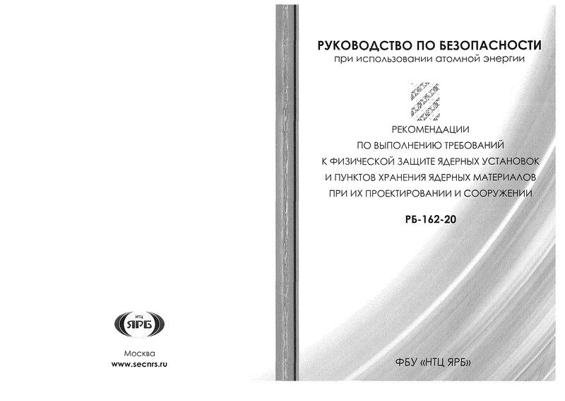 РБ 162-20 Руководство по безопасности при использовании атомной энергии