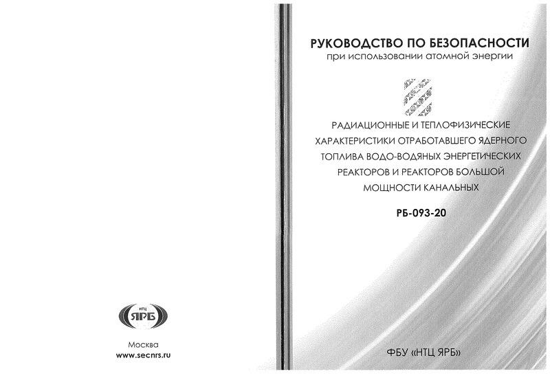РБ 093-20 Руководство по безопасности при использовании атомной энергии