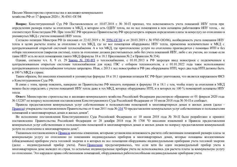 Письмо 4361-ОГ/04 О правилах расчета собственниками помещений размера платы за коммунальную услугу по отоплению по показаниям индивидуальных приборов в многоквартирных домах