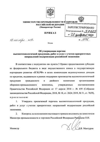 Перечень высокотехнологичной продукции, работ и услуг с учетом приоритетных направлений модернизации российской экономики