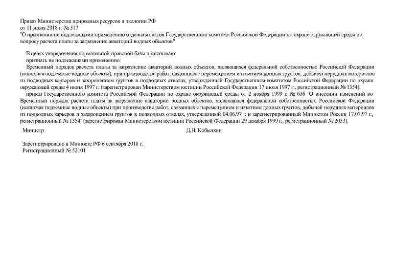 Приказ 317 О признании не подлежащими применению отдельных актов Государственного комитета Российской Федерации по охране окружающей среды по вопросу расчета платы за загрязнение акваторий водных объектов