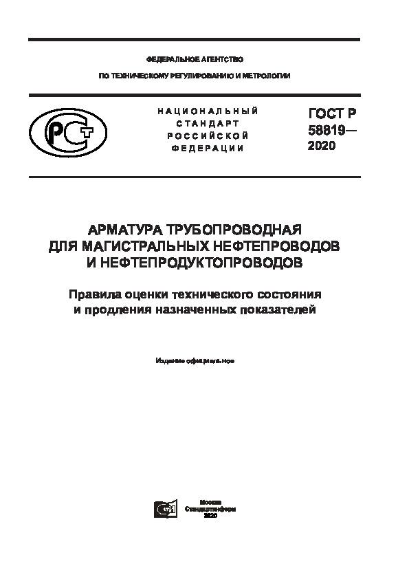 ГОСТ Р 58819-2020 Арматура трубопроводная для магистральных нефтепроводов и нефтепродуктопроводов. Правила оценки технического состояния и продления назначенных показателей